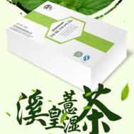 溪皇薏湿茶健胃养脾佳品